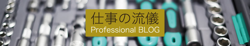 仕事の流儀 Professional Blog